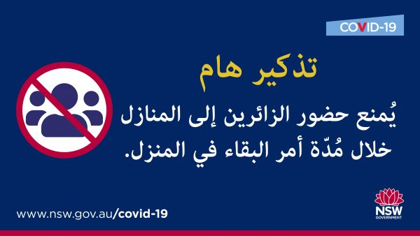 No visitor order Arabic