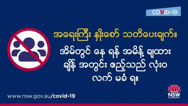 No visitor order Burmese