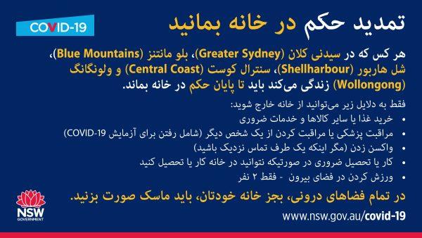 Stay-at-home order Farsi
