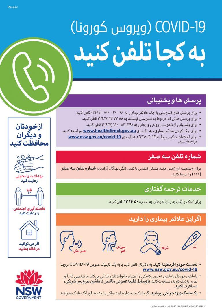 Who to call Farsi